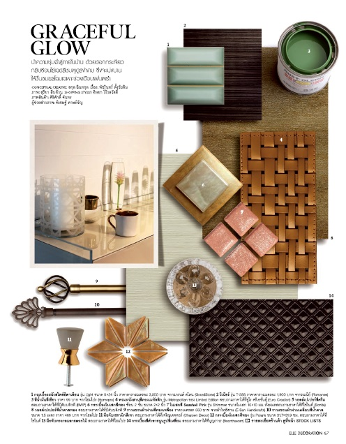 ELLE Decor 8-1