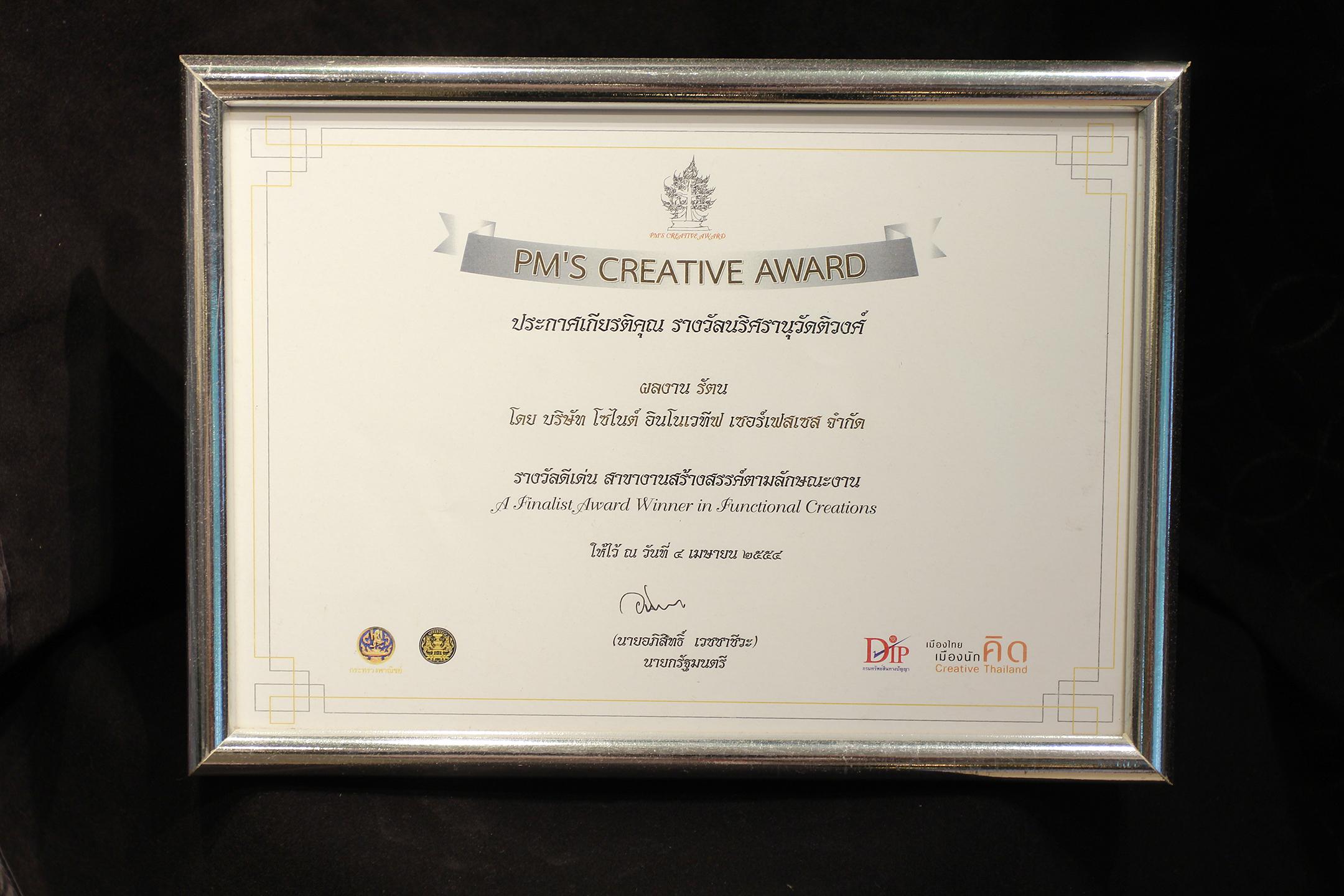 Prime Minister Creative Award