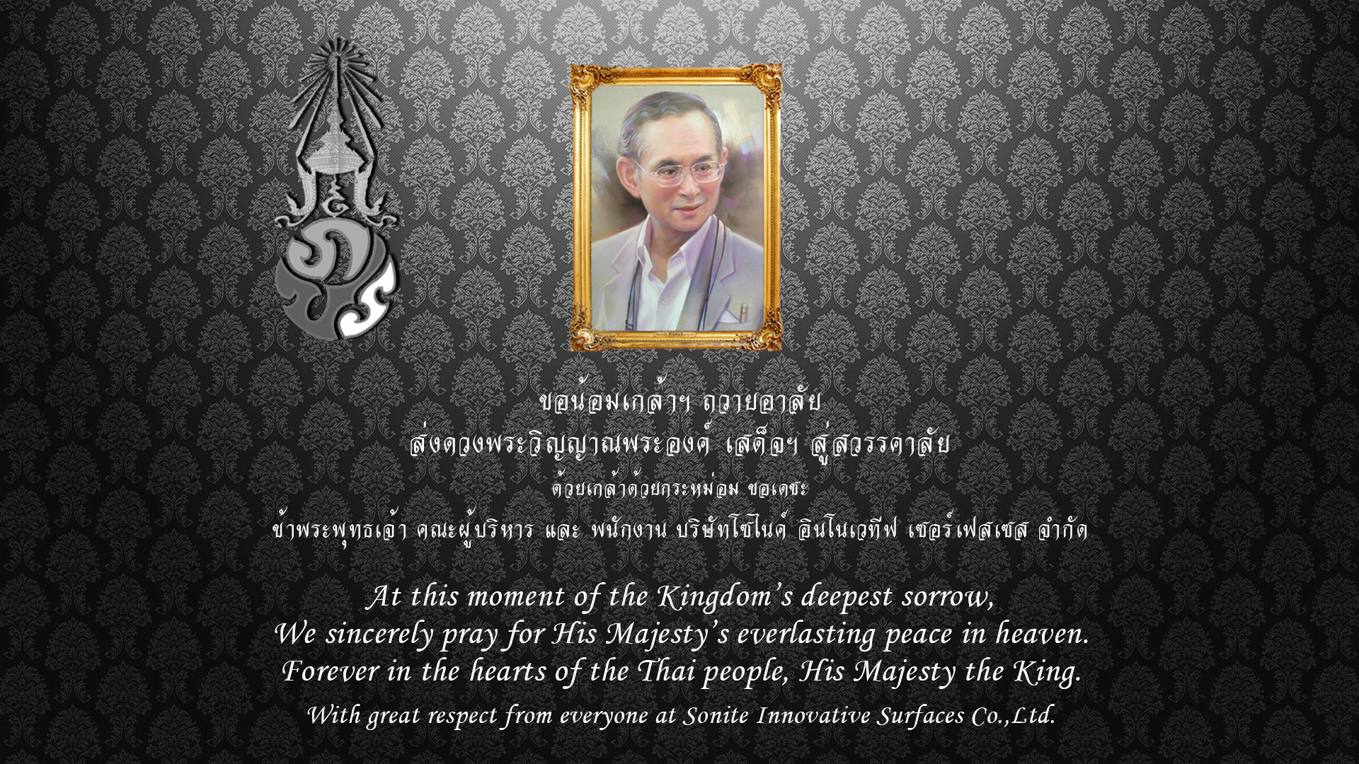 king-of-thailand-001-4