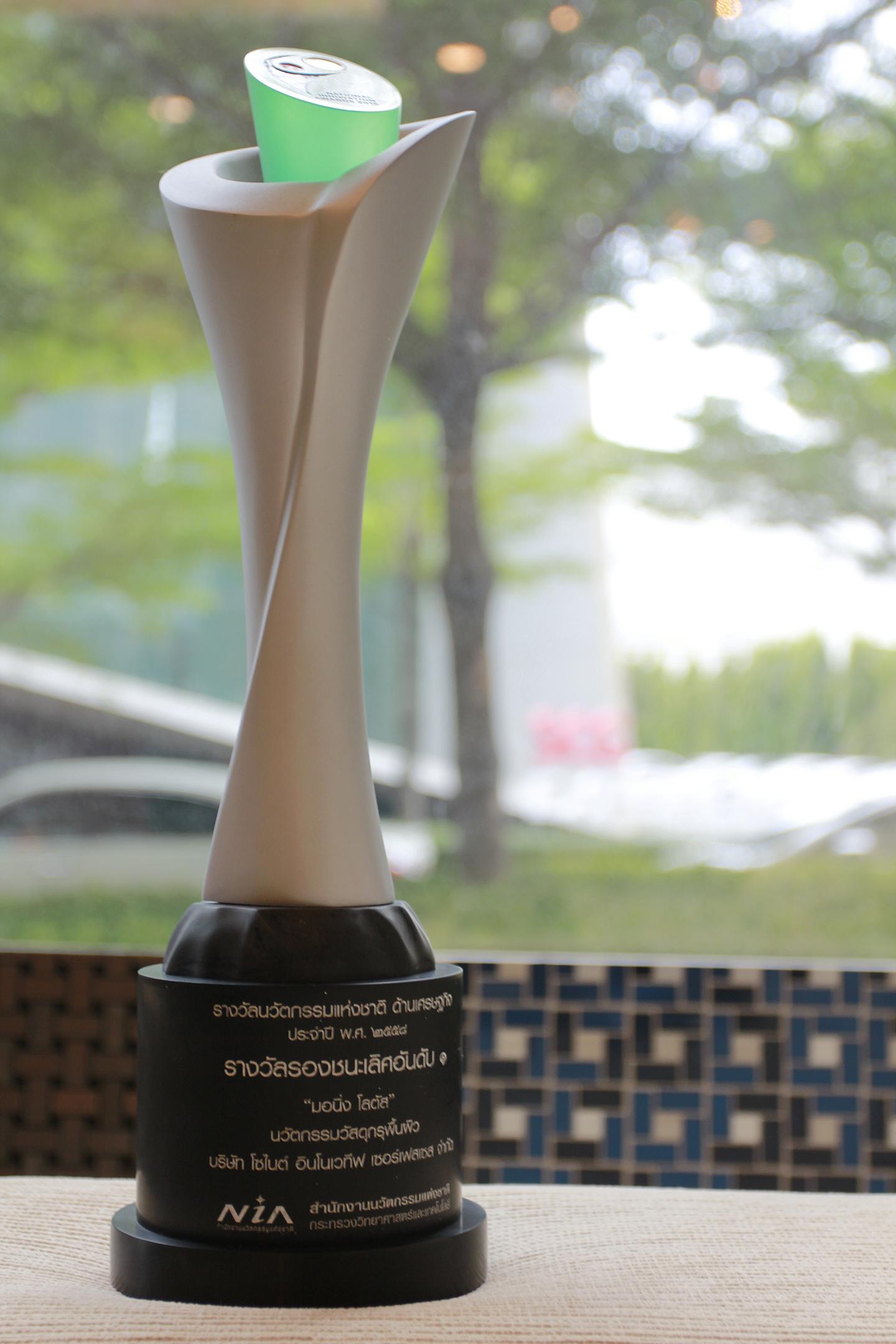 National Innovation Awards 2015